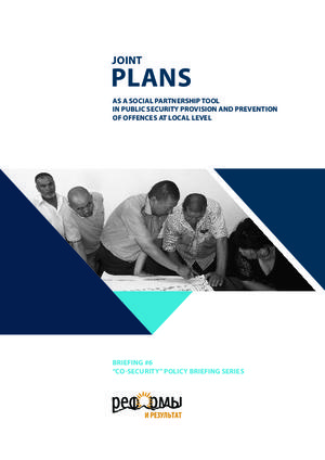 Joint plans as a social partnership tool in public security provision and prevention of offences at local level (2017)